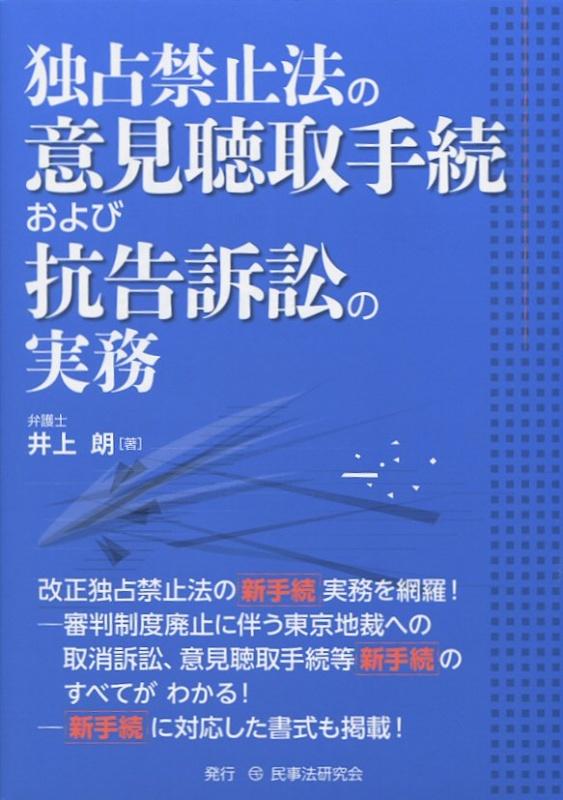 法学博士・弁護士井上朗の紹介